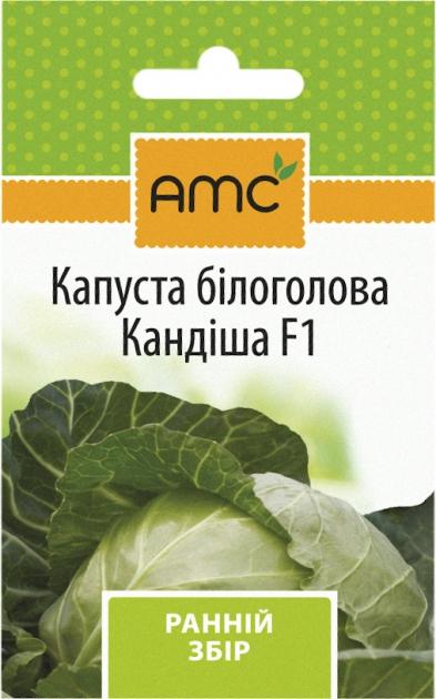 Семена капусты белокочанной Кандиша F1
