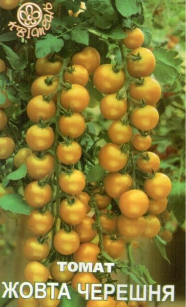 Семена томата ЖЕЛТАЯ ЧЕРЕШНЯ