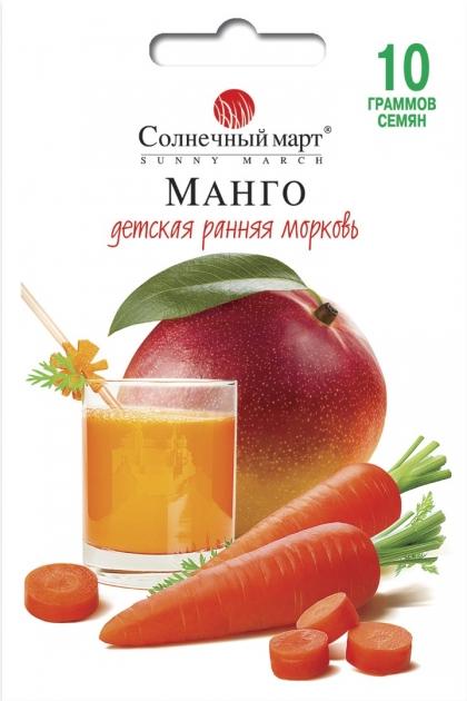Семена моркови МАНГО