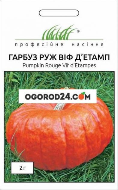 Семена тыквы Руж Виф Дьетамп