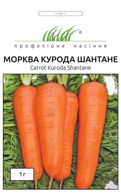 Семена морковь КУРОДА ШАНТАНЕ