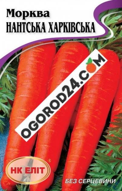 Семена моркови Нантская Харьковская