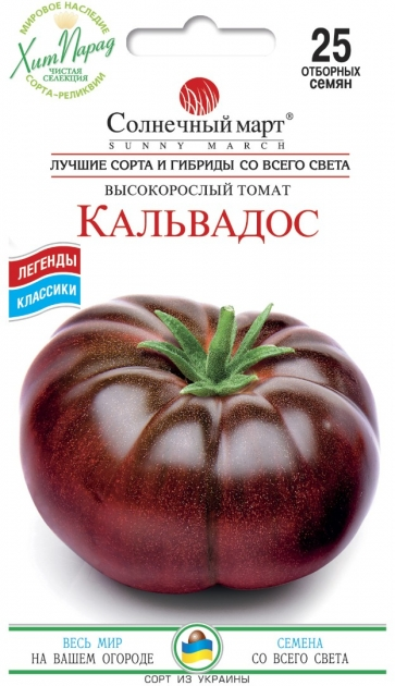 Семена томата КАЛЬВАДОС
