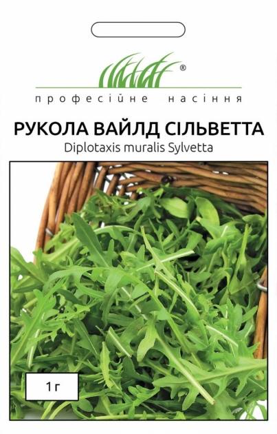 Семена рукколы многолетней