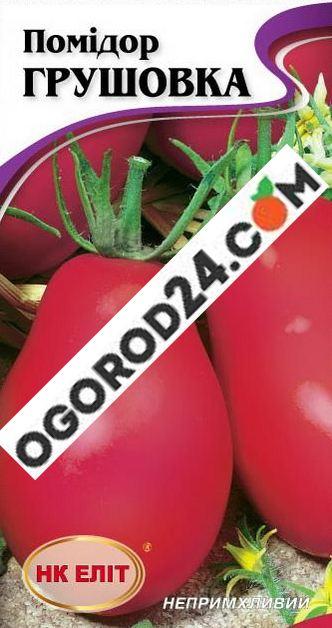 Семена томата Грушовка