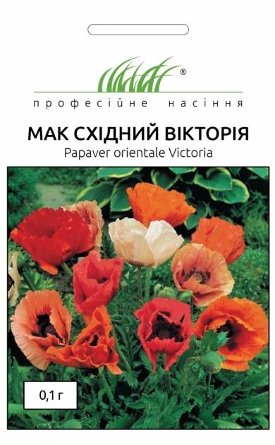 Семена мака восточный ВИКТОРИЯ