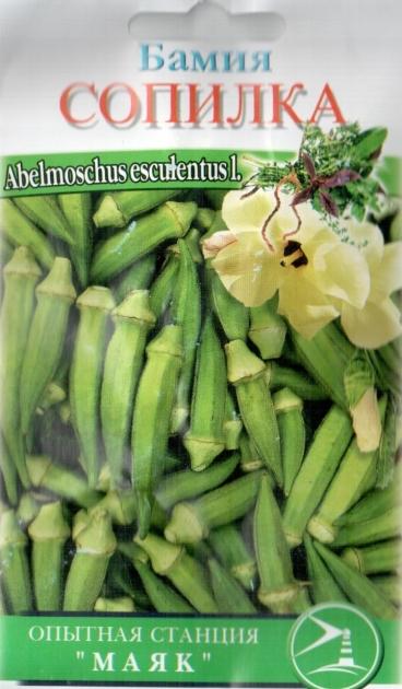 Семена бамии Сопилка