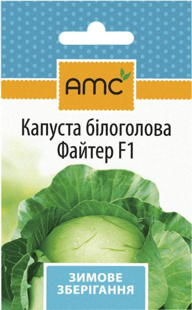 Семена капусты белокочанной Файтер F1
