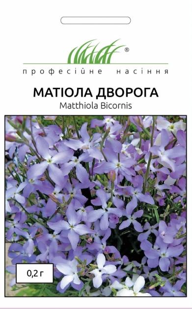 Семена МАТТИОЛА (ночная фиалка)