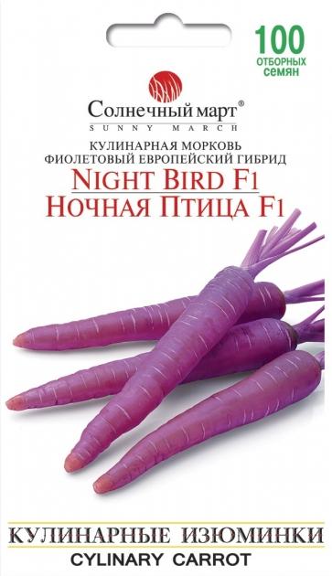 Семена моркови Ночная птица F1
