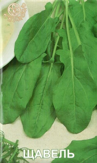 Семена щавеля Широколистный