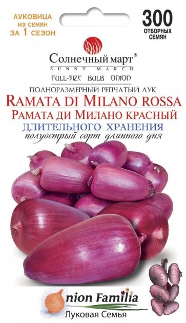 Семена лука Рамата ди Милано